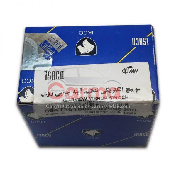 سوئیچ الکتریکی تنظیم آینه بغل اچ سی شرکتی(1)