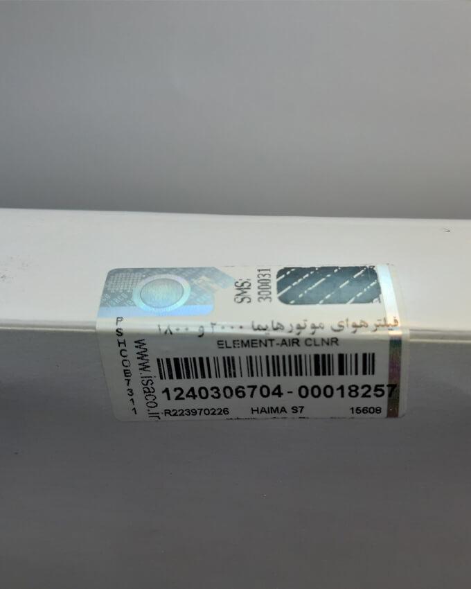 فیلتر هوا هایما S7